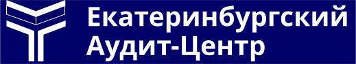 Екатеринбургский Аудит-Центр-Аудиторские услуги в Екатеринбурге